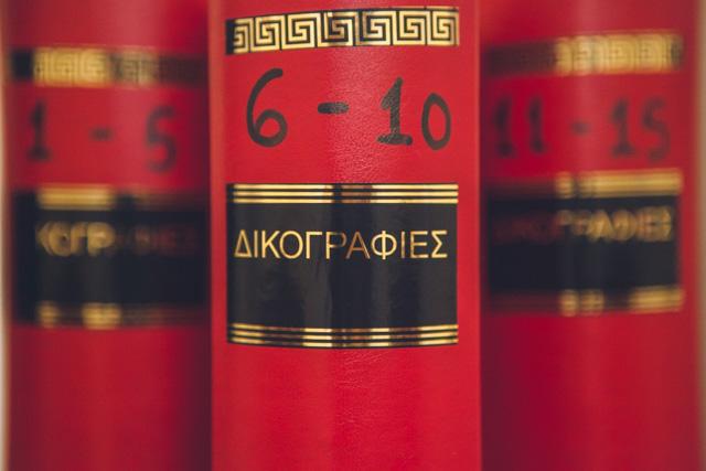 Δικογραφίες Δικηγόροι Αθήνας Κολωνάκι
